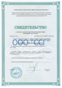Свидетельство о членстве в саморегулируемой организации в сфере кадастровой деятельности