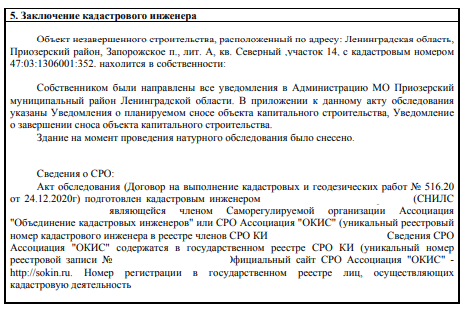 Форма Акта обследования здания