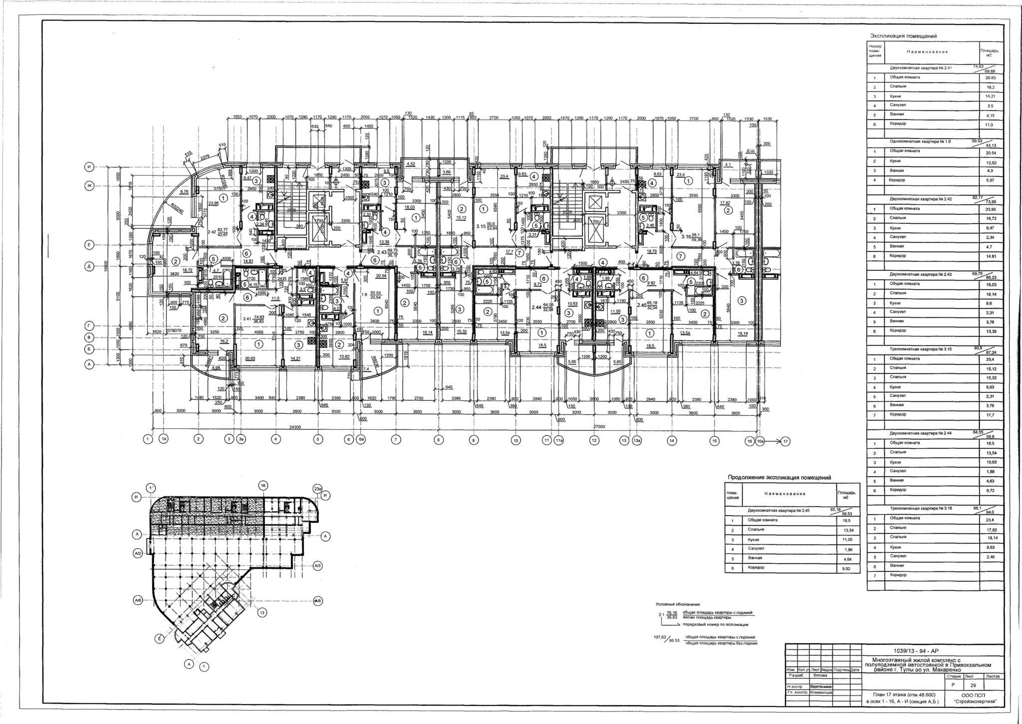 Пример поэтажного плана этажа многоквартирного дома
